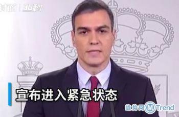 热点:西班牙将封锁全国 德国官宣全国停课