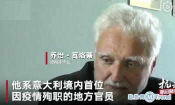 热点:意大利一市长病逝 北京昨新增泰国输入病例被立案调查