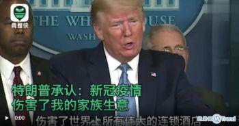 热点:特朗普抱怨疫情影响生意 意大利疫情或先于中国