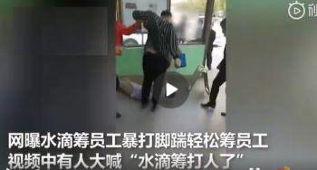 鲍毓明与涉事女孩通话录音曝光!水滴筹回应殴打轻松筹员工