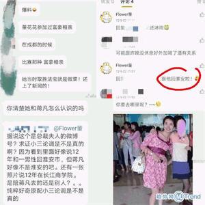 网曝董花花背景职业小三蒋凡接盘侠!张大奕董杨谁真小三