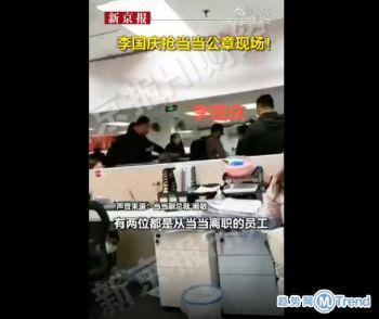 李国庆抢当当公章现场视频曝光!李国庆用当当公章发公告