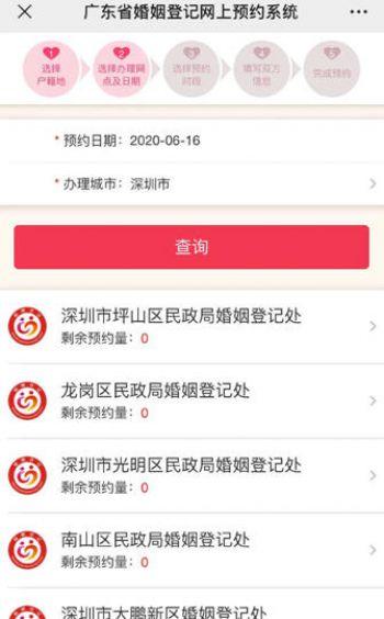热点:深圳离婚排号一个月 舒兰非卫生系统干部被免职