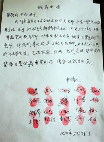 罚员工吃蚯蚓2名负责人被拘!西安21名教师联名举报校长违规