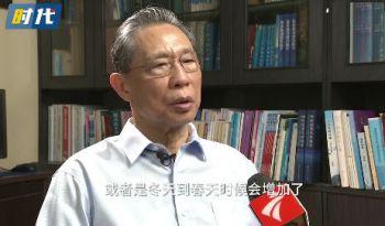 钟南山说北京疫情源头比武汉明朗 预计今冬明春疫情仍会存在