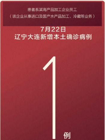 河北2020高考分数线公布 辽宁大连新增1例本土确诊病例