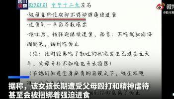 热点:四川女孩遭受家暴失联 武汉不一定是新冠跨物种传播地