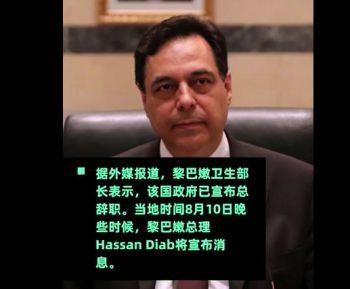 热点:黎巴嫩政府全体辞职 上海东方明珠被闪电击中