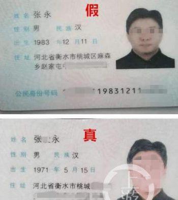 热点:衡水一政协常委被指骗婚 百合网相识假证骗色