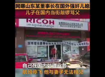 热点:中国游客在泰国遭武装人员抢劫 董事长当孙女面性侵儿媳