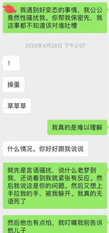 公司回应董事长被举报性侵儿媳 杨光金夫妻称对方自愿为了钱