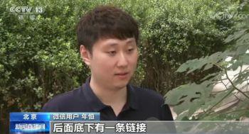 热点:央视曝光微信清粉骗局 广州番禺警方通报持刀伤人案