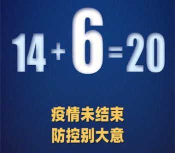 青岛全市时刻保持战时状态 山东新增本土病例6例