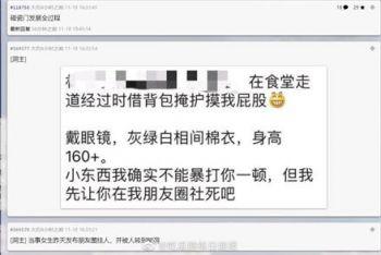 清华学姐遭遇咸猪手事件后续:清华学弟社死血泪控诉