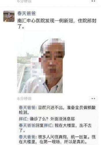 网传上海南汇中心医院被封 河北发现天津疫情密接 病例曾前往唐山
