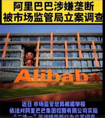 阿里巴巴涉嫌垄断被立案调查 蚂蚁集团回应金融管理部门将约谈