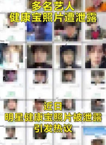 武汉已启动新冠疫苗紧急接种工作!大量明星健康宝照片被泄露