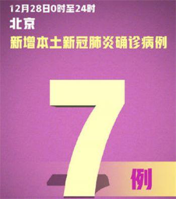 北京顺义新增7例本地确诊病例 新增确诊中2例为网约车司机