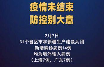 31省区市无新增本土确诊 浙江新增1例省外输入无症状