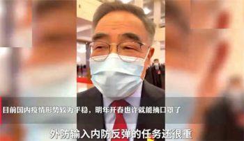 张伯礼:明年开春或能摘口罩!机长与乘务长互殴 东海航空致歉
