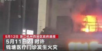 热点:杭州通报门诊部失火致18人受伤 女子实名举报丈夫出 轨受贿