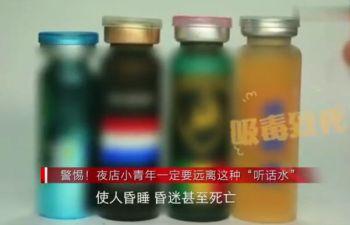 热点:央视曝光听话水等新型毒品 高剂量会致死
