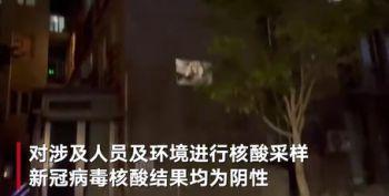 北京朝阳区5人混检现疑似阳性 北京朝阳临时封控区域已解封
