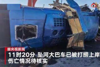 热点:石家庄大巴车坠河已救出38人 伤亡人员未统计