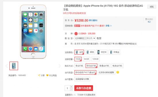 中国移动iPhone6s合约机套餐详解:对比联通电信苹果6s