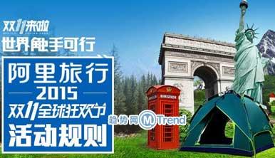 ,京东,双11,1111全球狂欢节旅行红包抽奖渠道红包活动规则