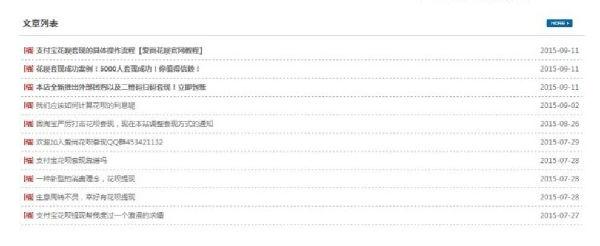 ,百度,京东,花呗,借呗,微粒贷,白条,揭秘淘宝花呗套 现黑色产业链