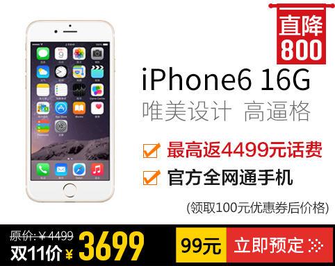 ,小米,京东,苹果,iPhone,魅蓝,双11,双11手机降价促销活动:苹果小米魅族华为三星便宜多少钱