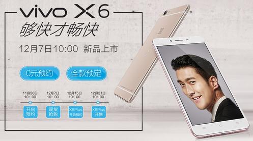 ,苹果,iPhone,魅蓝,vivo X6报价预约预售上市发货详情 vivo x6Plus哪个好?