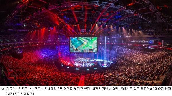 韩国电竞市场赛事火爆 LOL网游大哥地位仍将持续
