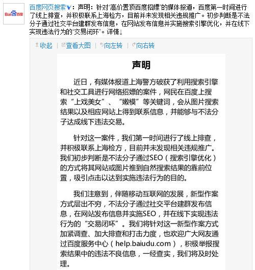 百度称女子发布招嫖信息在SEO推广上不违规