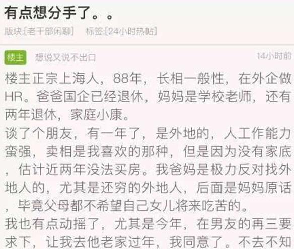 ,上海女孩因一顿饭逃离江西是假的!
