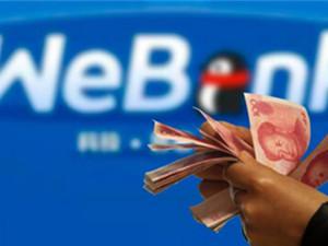 ,腾讯,微粒贷,腾讯微粒贷征信查询或影响房贷车贷贷款