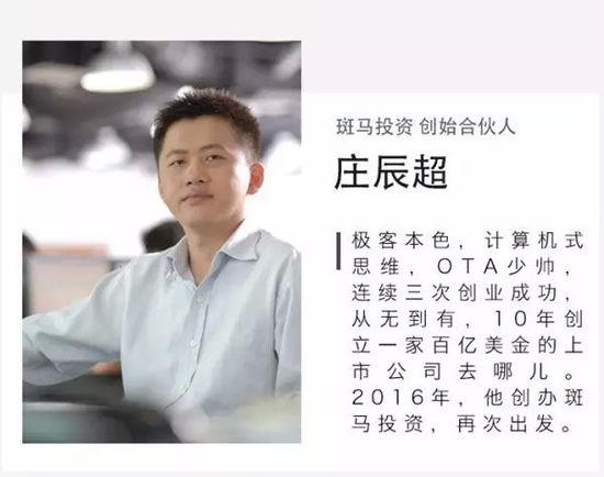 庄辰超创立斑马投资:打游戏学编程的创投混血儿