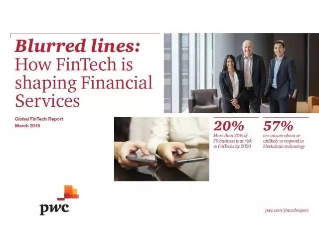 创新金融科技与未来银行业发展趋势