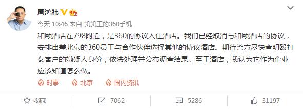 ,周鸿祎,和颐酒店女生遇袭事件后 周鸿祎取消360协议酒店资格
