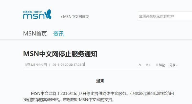 继MSN下线,MSN中文网如期关闭