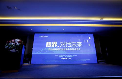 四川省网络经济创新:互联网+供给侧结构性改革