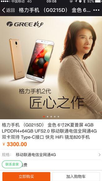 盘点近期新手机:格力手机2代 魅族魅蓝3S 中兴Blade