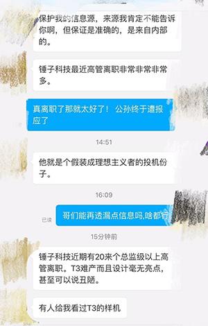 罗永浩否认20高管离职锤子 微软希捷竞相裁员
