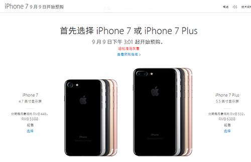,苹果,iPhone,苹果iphone7官网订购方法:在线商店预购 零售店在线预约购买