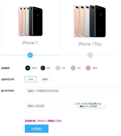 中国移动苹果7iPhone合约机裸机预约指南 附订购入口规定