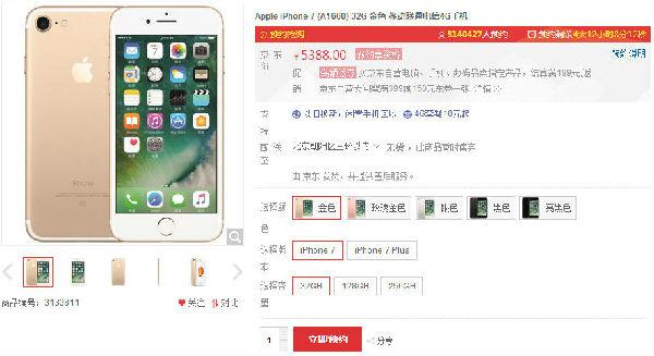 ,京东,苹果,iPhone,白条,京东以旧换新买苹果7发货流程 iPhone7京东白条免息规则
