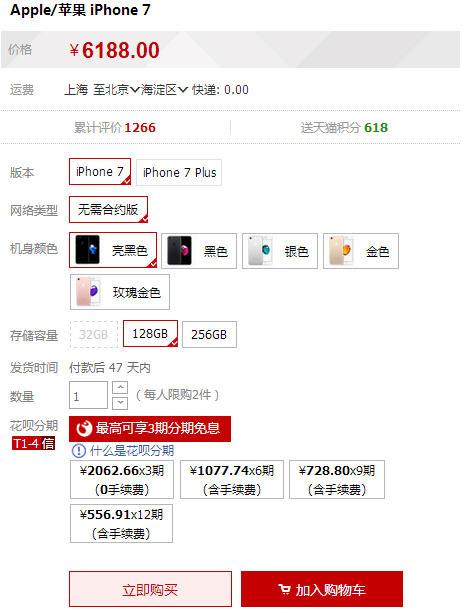 ,苹果,iPhone,天猫买苹果iPhone7钢琴黑色现货 苹果7花呗分期0手续费