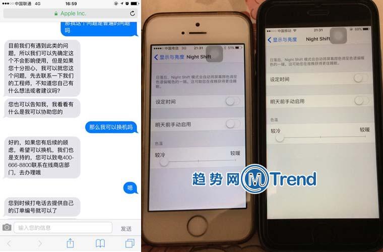 ,苹果,iPhone,iPhone7质量问题修复解决经验:电啸噪音发热烫手屏幕发黄