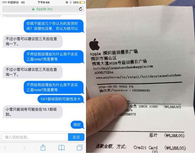 苹果7何时发货多久到货规律!亲身体验缺陷:杂音发烫黄屏